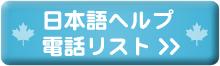 日本語ヘルプ電話リスト